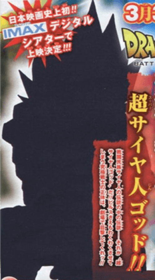 Silhouette revealed of new Super Saiyan God for DBZ: Battle of Gods