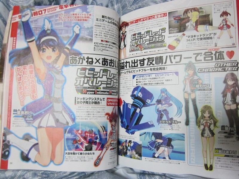 vividred-operation-Hyper-Intimate-Power-scan