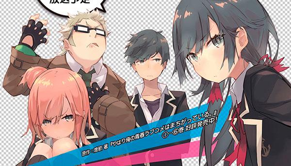 yahari-ore-no-seishun-love-com-wa-machigatteiru-01