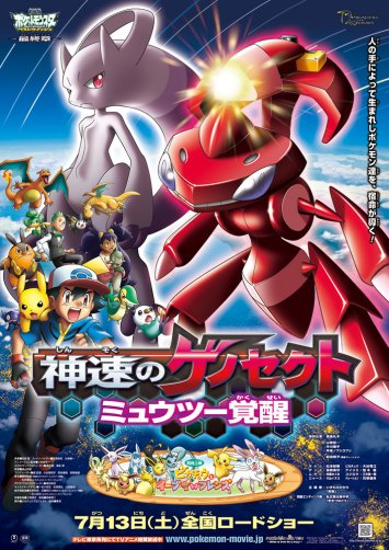 Extremespeed-Genesect-Mewtwo-Screen-1