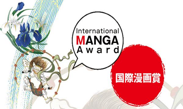 International-Manga-Logo