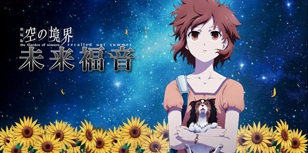 garden-of-sinners-mirai-fukuin-01