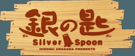 Silver-Spoon-01