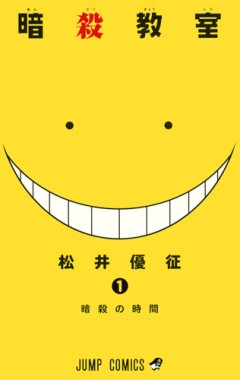 assassination-classroom-volume-1