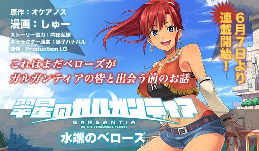 gargantia-spin-off-manga