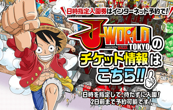 J-World-Tokyo-Site-Pic