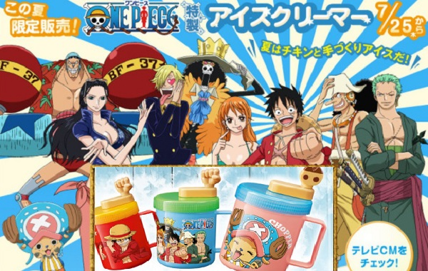 One-Piece-Ice-Cream-Maker-Pic