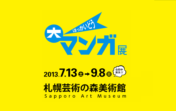 Sapporo-Manga-Exhibition-Pic-01