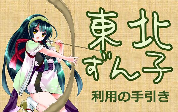 Tohoku-Zunko-2