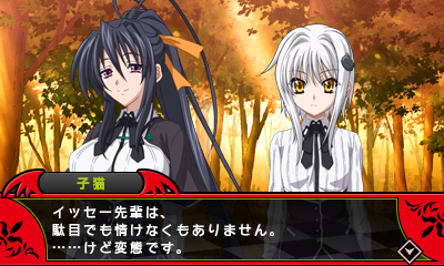 high-school-dxd-3ds-game-02