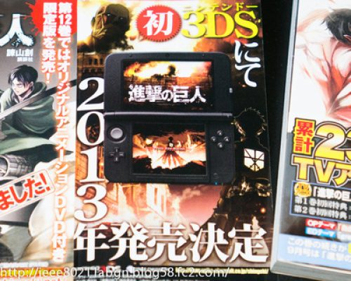 Attack on Titan 3DS game announced