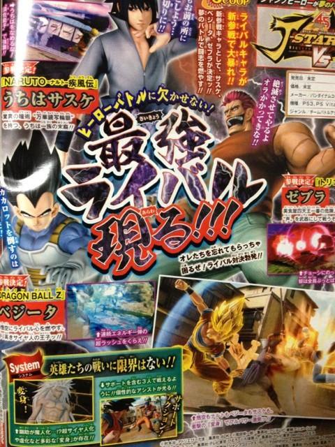 j-stars-victory-vegeta-sasuke-zebra