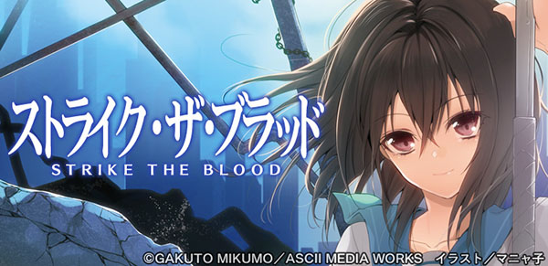 strike-the-blood-logo