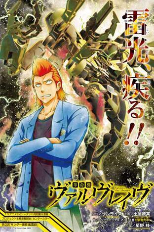 valvrave-the-liberator-manga-thunder