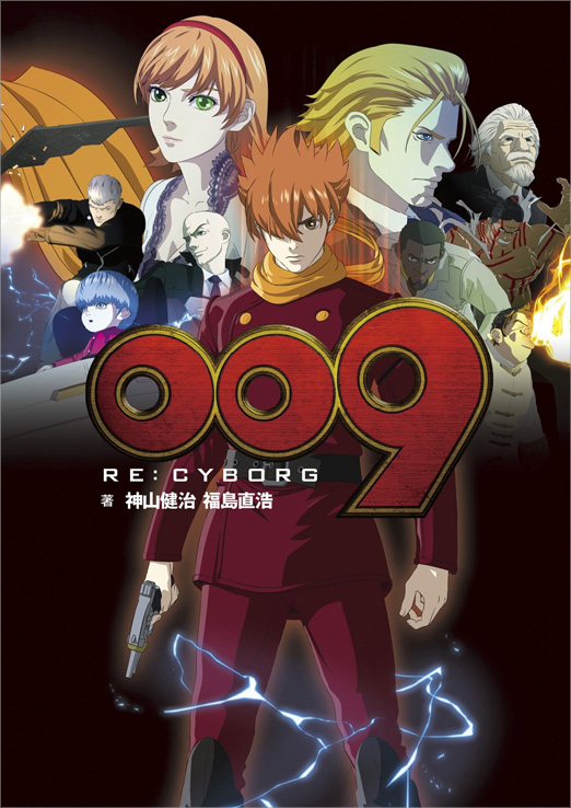 009-Re-Cyborg-01