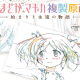 Madoka Art Exhibition To Open In Japan This Month