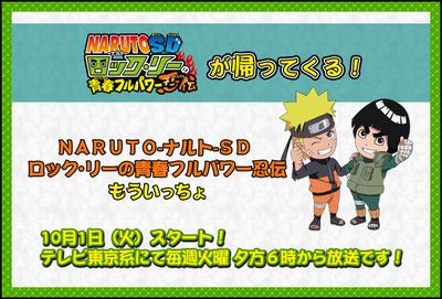 Naruto-SD-01