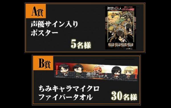 attack-titan-prize-03