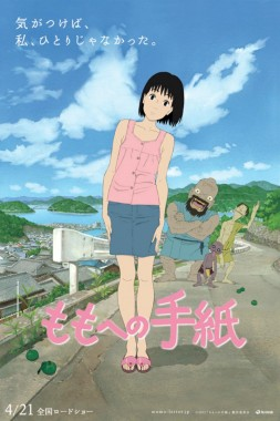 letter-to-momo-poster