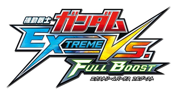 mobile-suit-gundam-extreme-vs-full-boost-logo