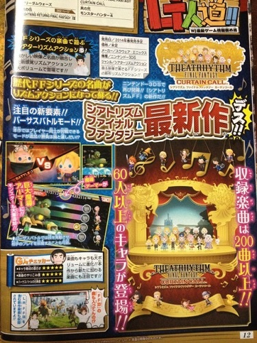 theatrhythm-final-fantasy-curtain-call-scan