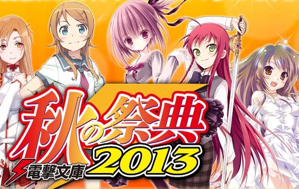 Dengeki-Bunko-Festival-2013-Pic