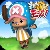One-Piece-Running-Chopper-Logo