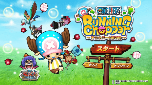 Running-Chopper-01