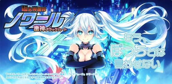 Chou-Megami-Shinkou-Noire-Gekishin-Black-Heart-banner