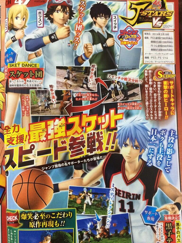 J-Stars-Victory-Vs-Sket-Dance-Kurokos-Basketball-01