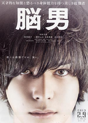 brain-man-poster