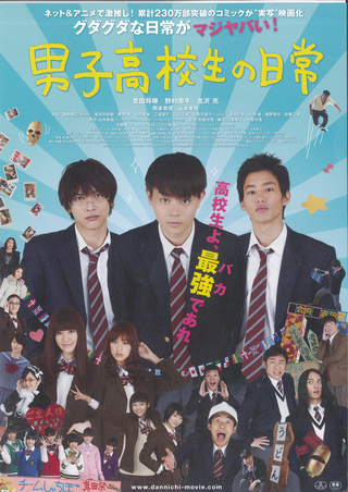 daily-lives-of-high-school-boys-movie-poster