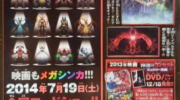 Pokemon X and Y The Movie: Cocoon Of Destruction Announced For 2014