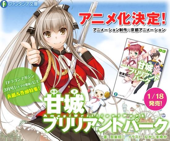 KyoAni-to-Animate-Amagi-Brilliant-Park-1