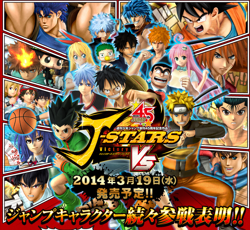 j-stars-victory-vs-poster-01