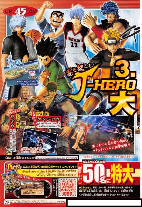 J-Stars-victory-Vs-Kenshiro-Raoh-01