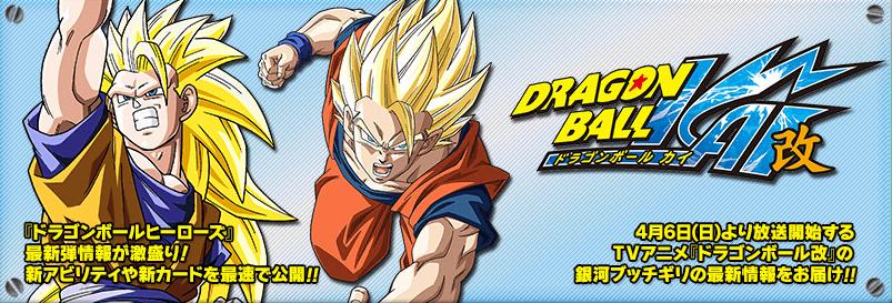 dragonballz-kai-promo-01