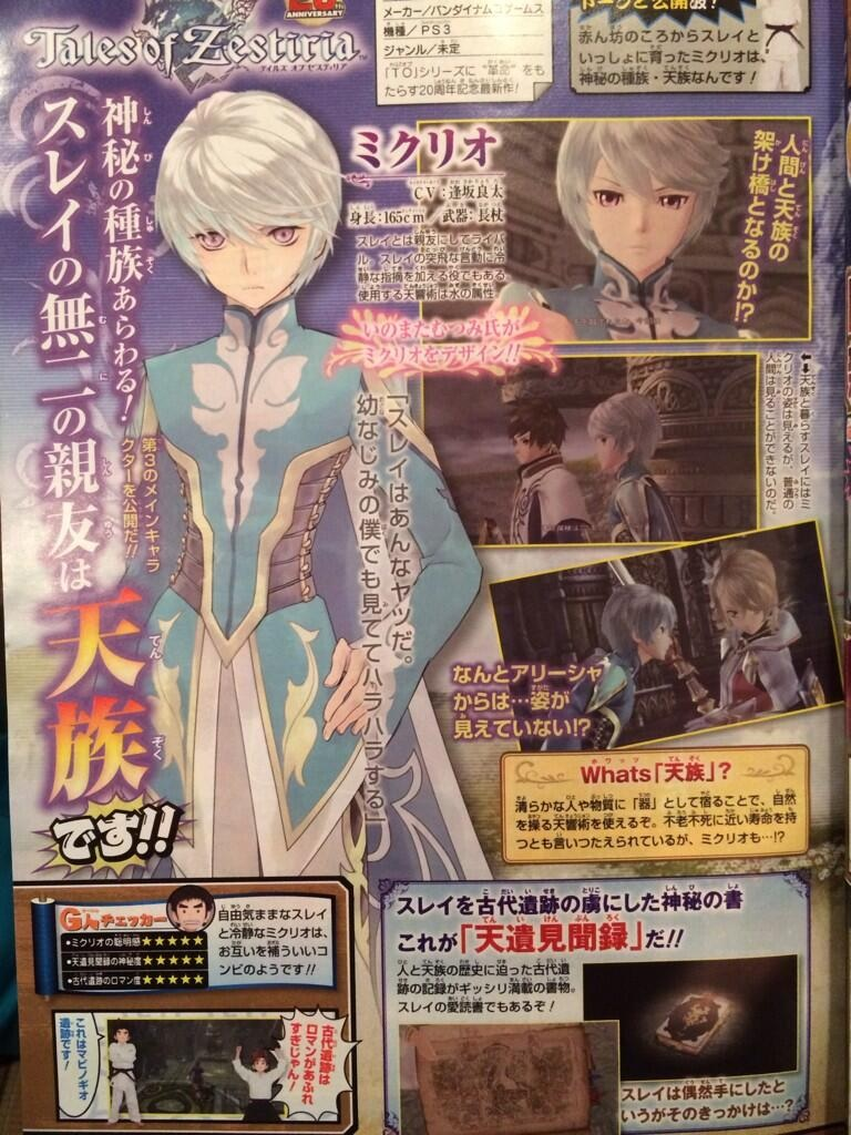 tales-of-zestiria-mikurio-scan