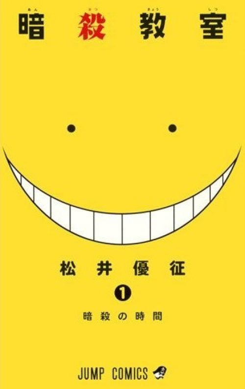 Viz licenses Assassination Classroom, Resident Evil, and Jaco the Galactic Patrolman manga