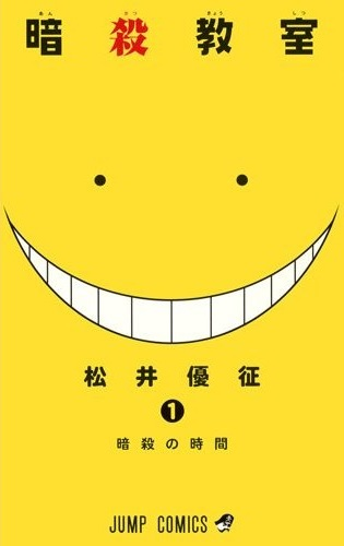 assassination-classroom-japanese-volume-1-cover