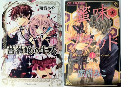 Honey Blood and Kiss of the Rose Princess picked up by Shojo Beat