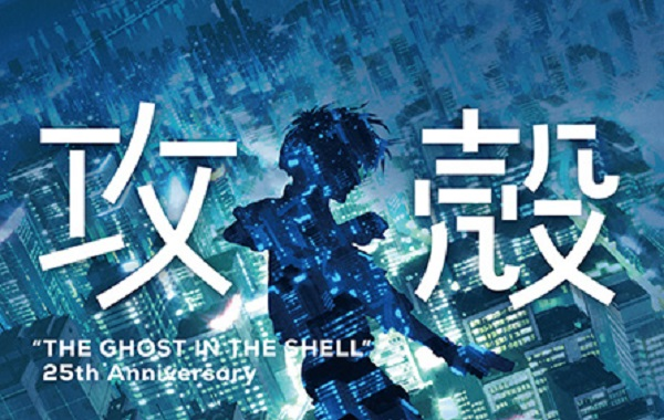 Ghost-In-The-Shell-Anniversary-Pic