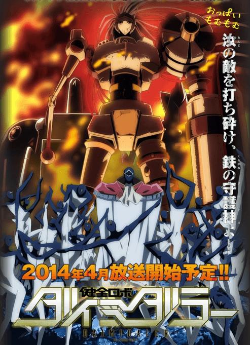 Kenzen-Robo-Daimidaler-Poster-Image-01