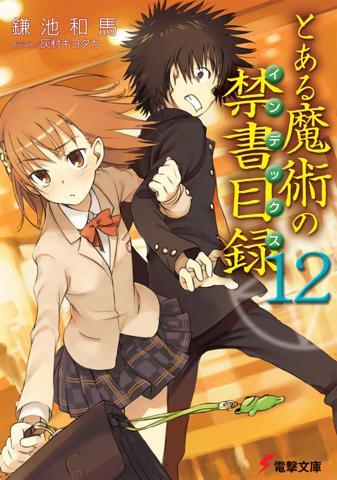 To-aru-Majutsu-no-Index-LN-12-cover