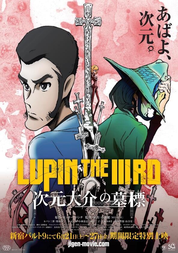 lupin-the-third-daisuke-jigens-gravestone-poster-01