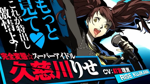 persona-4-arena-ultimax-rise-debut-01
