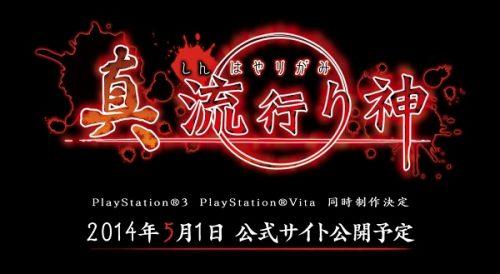 Shin Hayarigami revealed for PS3 and PS Vita