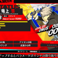 Persona 4 Arena Ultimax – Golden Arena Mode Revealed