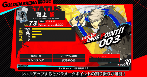 Persona-4-Arena-Ultimax-Golden-Arena-Mode-Trailer-Screenshot-01