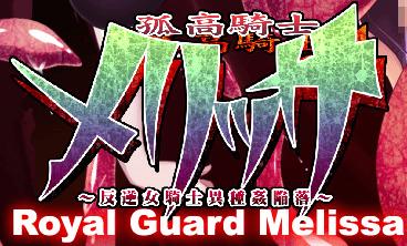 royal-guard-melissa-title
